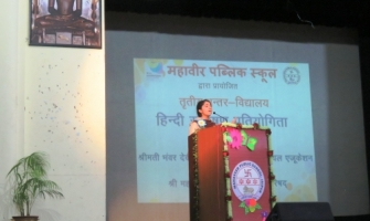 Hindi Declamation Competition